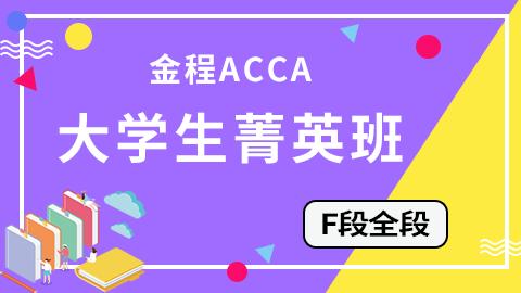 金程ACCA大學生菁英班(F段全段)