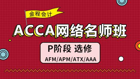 金程ACCA网络名师班(P阶段选修)