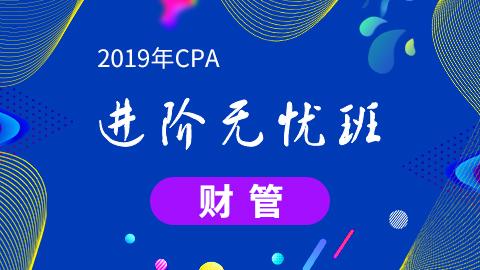 CPA财管—2019年CPA进阶无忧班