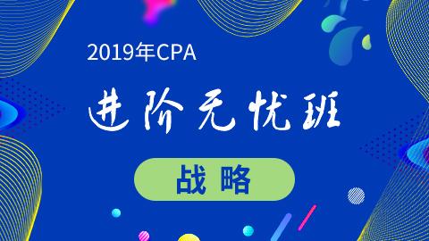 CPA戰略—2019年CPA進階無憂班