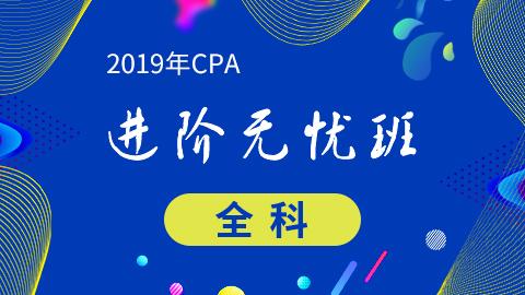 2019年CPA进阶无忧班(全科)