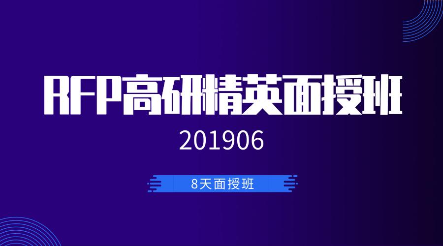 RFP高研精英面授班(201906)