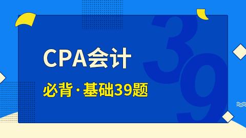 CPA会计必背【基础39】