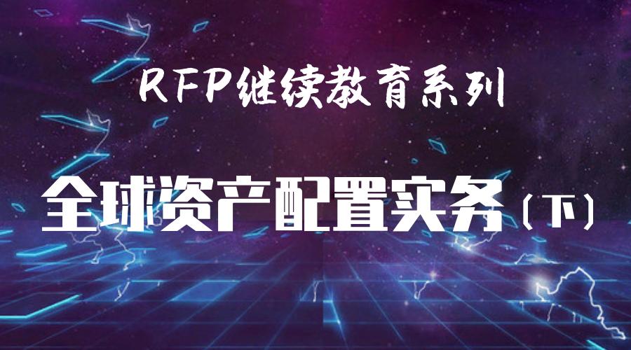 RFP繼續教育:全球資產配置實務(下)