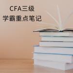 CFA三级学霸重点笔记