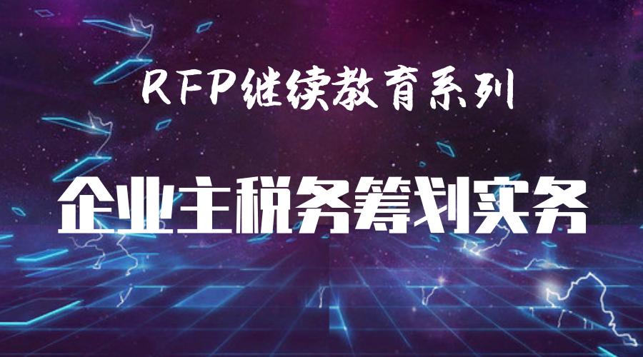 RFP实训专题课程之企业主(含个人)税务筹划