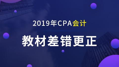 2019年CPA會計教材差錯更正
