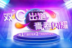 CPA会计财管+CFA一级双证智能班【青春版】