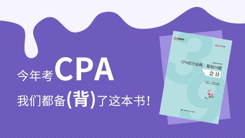 今年考CPA,我們都備(背)了這本書!