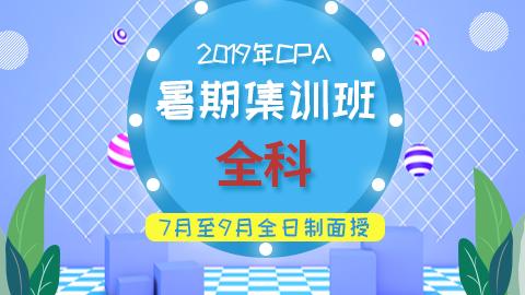 CPA暑期集训班(全选)