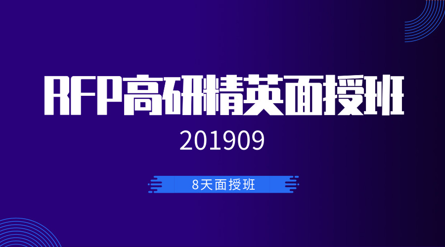 RFP高研精英面授班(201909成都)