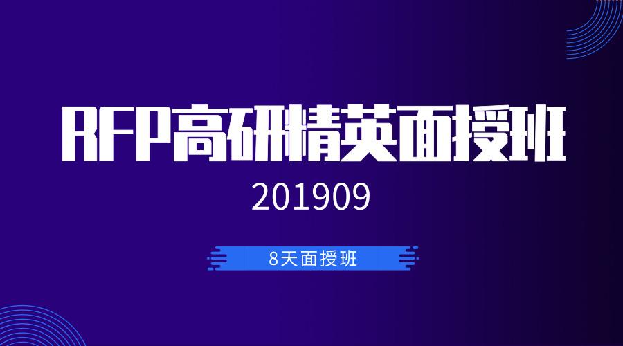 RFP高研精英面授班(201909深圳)