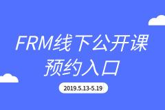 FRM線下公開課預約(北京 5.18 周六)