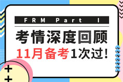 【FRM一級】考情深度回顧,11月備考1次過!