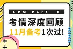 【FRM二級】考情深度回顧,11月備考1次過!