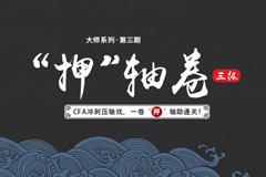 """【大師系列】CFA三級""""押""""軸卷"""