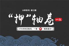 """【大师系列】CFA一级""""押""""轴卷"""