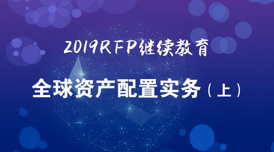 2019RFP继续教育:全球资产配置实务(上)