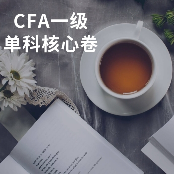 CFA一级单科核心卷-财务报表分析