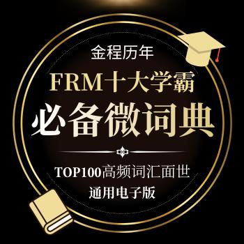 FRM高频词汇TOP100