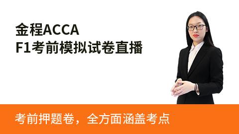 ACCA-F1考前模拟试卷讲解
