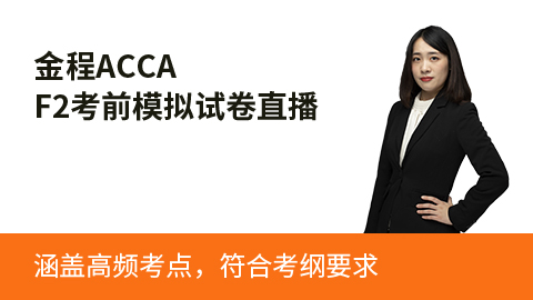 ACCA-F2考前模拟试卷讲解