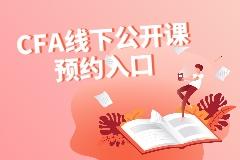 CFA线下公开课预约(复旦 6.15 )