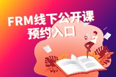 FRM线下公开课预约(深圳 6.15/6.16)