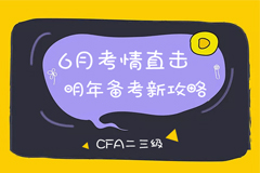 【CFA二三级】6月考情直击,明年备考新攻略