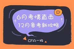 【CFA一级】6月考情直击,12月备考新攻略