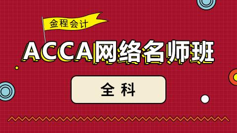金程ACCA网络名师班(全段)
