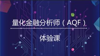 量化金融分析师(AQF)试听课