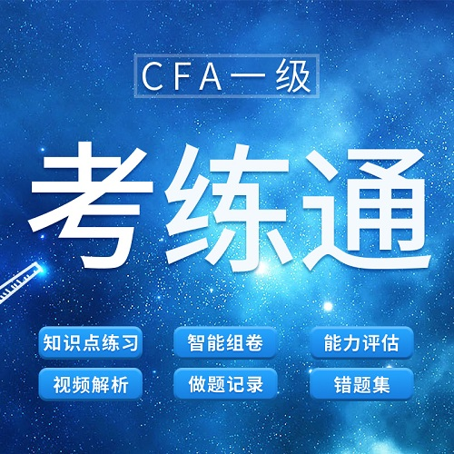CFA一级考练通