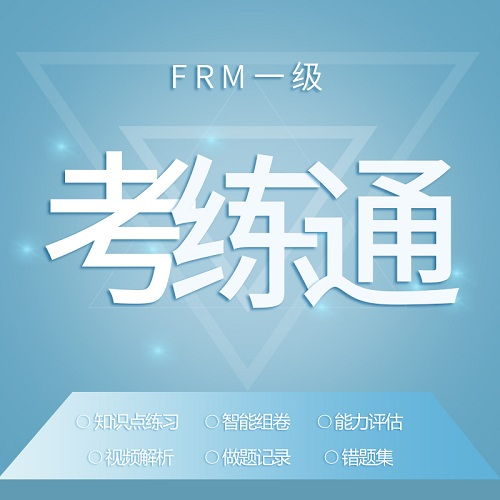 FRM一级考练通