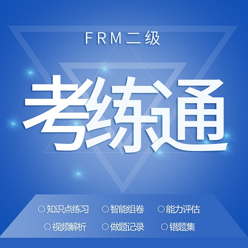FRM二级考练通