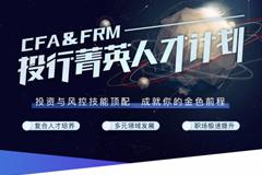 CFA&FRM雙證精英班