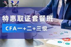CFA一+二+三级特惠取证套餐班