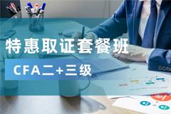 CFA二+三级特惠取证套餐班