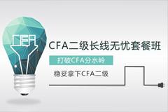CFA二級長線無憂班