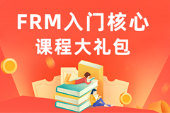 FRM入門核心課程大禮包