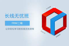 FRM二级长线无忧班
