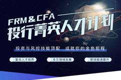 FRM&CFA双证精英班