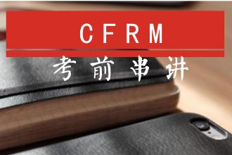 CFRM1907考前串讲