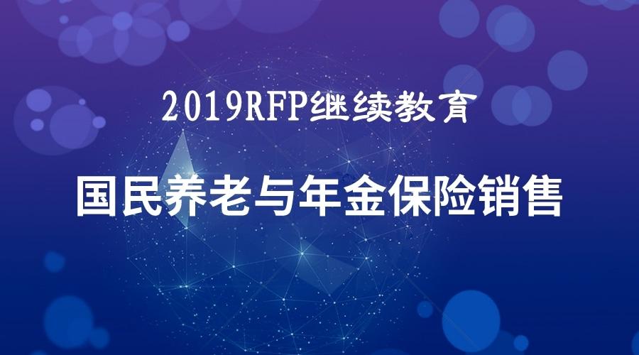 2019RFP继续教育:国民养老与年金险销售