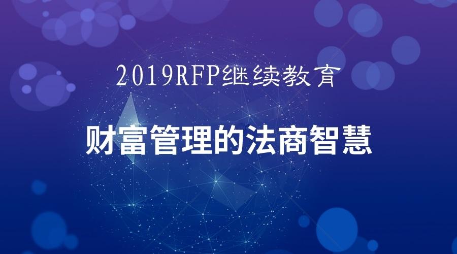 2019RFP继续教育:财富管理的法商智慧