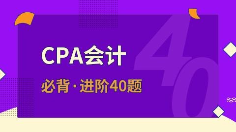 CPA会计必背·进阶40题