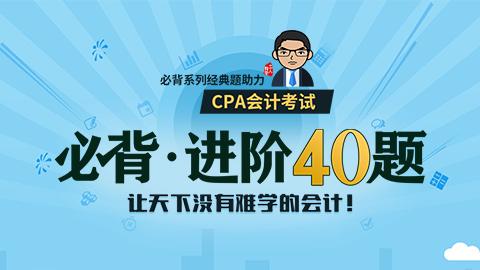 CPA会计必背·进阶40题(视频+图书)