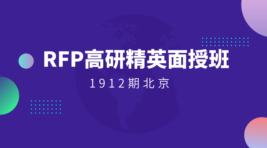 RFP高研精英面授班(201912北京)