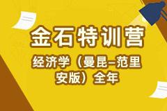 【金石特訓營】經濟學(曼昆-范里安版)全年