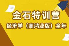 【金石特訓營】經濟學(高鴻業版)全年